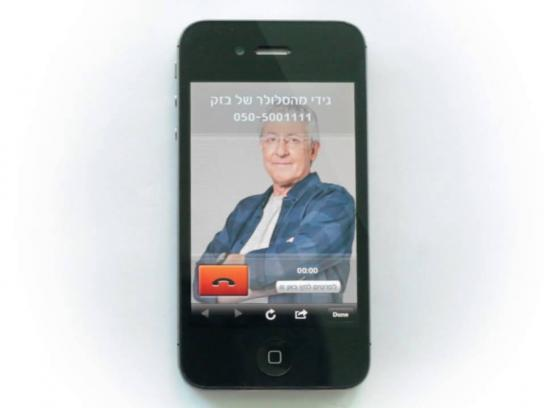 Bezeq Ambient Ad -  The incoming call banner