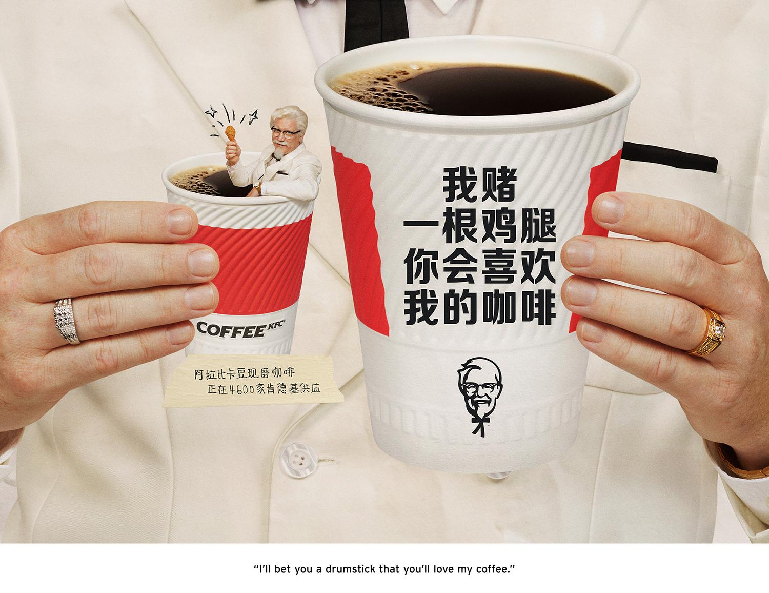 KFC: Colonel's Coffee